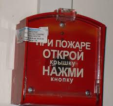 Экспертиза пожарной сигнализации