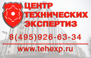 tehexp.ru 2 (3)